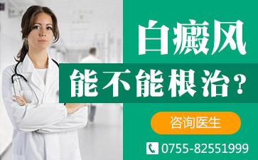 高发期白癜风的症状:深圳益尚医院解答